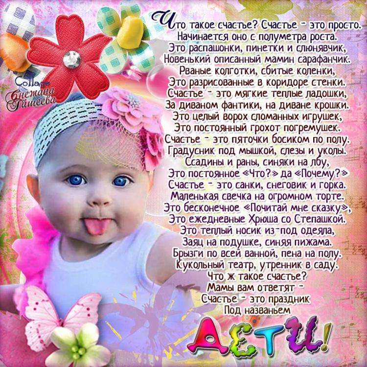 Стих поздравление дочке 2 года